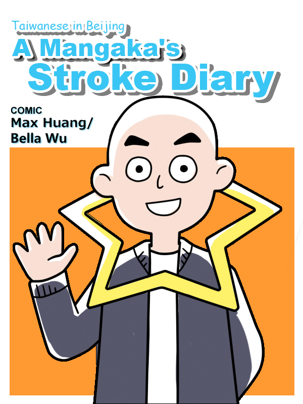 Read Max Huang Stroke Diary Comic Manga Online