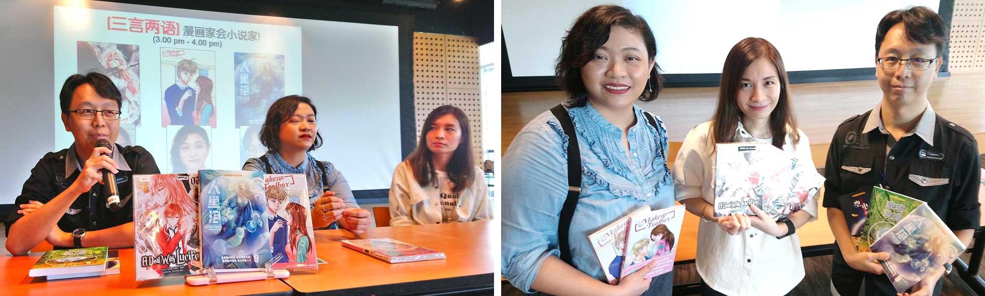 Talk session by three prominent local comic artists and novelist – Clio Hui Kiri, Shen Jiahui and Brian Lee.