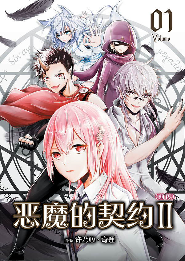 A Deal With Lucifer 恶魔的契约 Season 2 Vol 1 (Chinese)